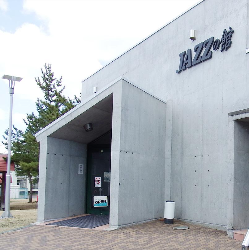 道の駅なんごう「ジャズの館」